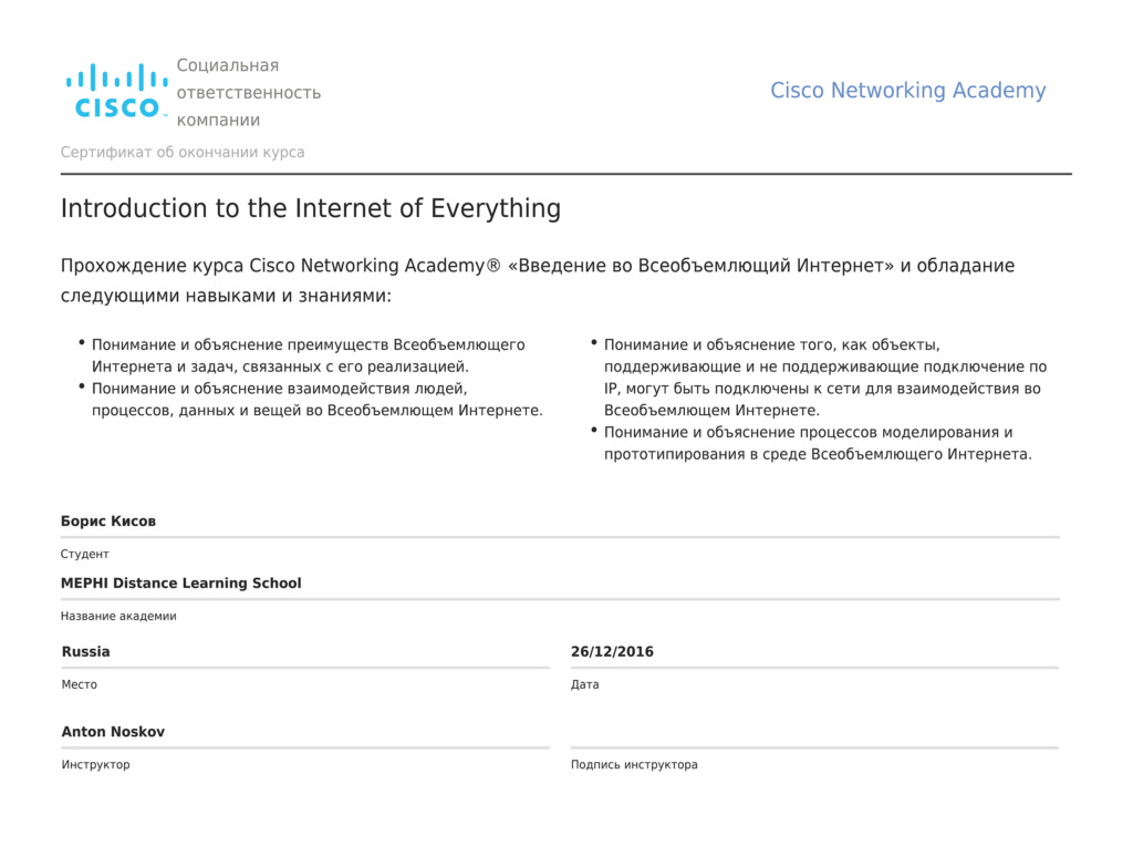 Internet of Everything - СISCO
