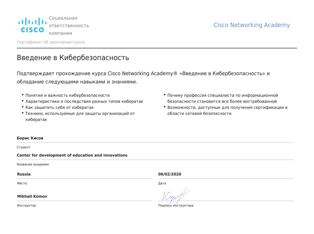 -Intro_to_Cyberse-certificate