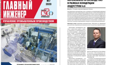 """Lean Production within the concept of Industry 4.0"" Magazine"