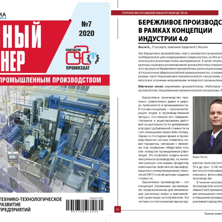 "Lean Production within the concept of Industry 4.0"" Kisov Boris Magazine "". Chief Engineer magazine. Industrial Production Management"
