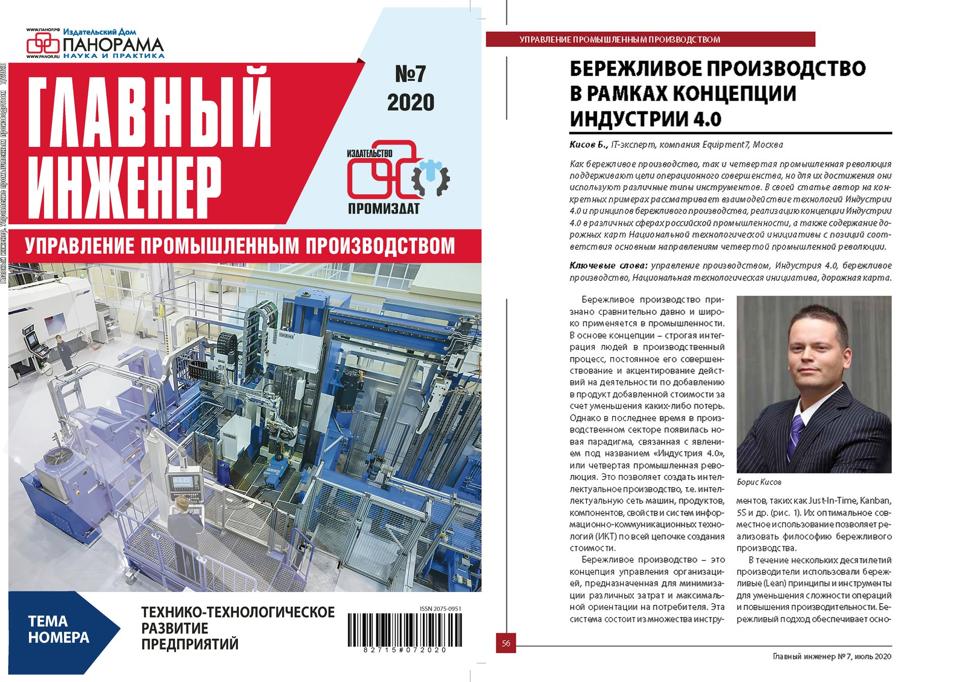 """Lean Production within the concept of Industry 4.0"""" Kisov Boris Magazine """". Chief Engineer magazine. Industrial Production Management"""