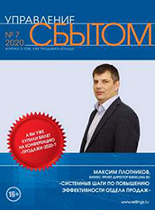 """How to improve the quality of customer service in the B2B segment"" for the leading magazine on sales management."