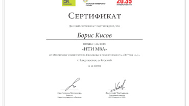 "SKOLKOVO Business School ""MBA NTI"""