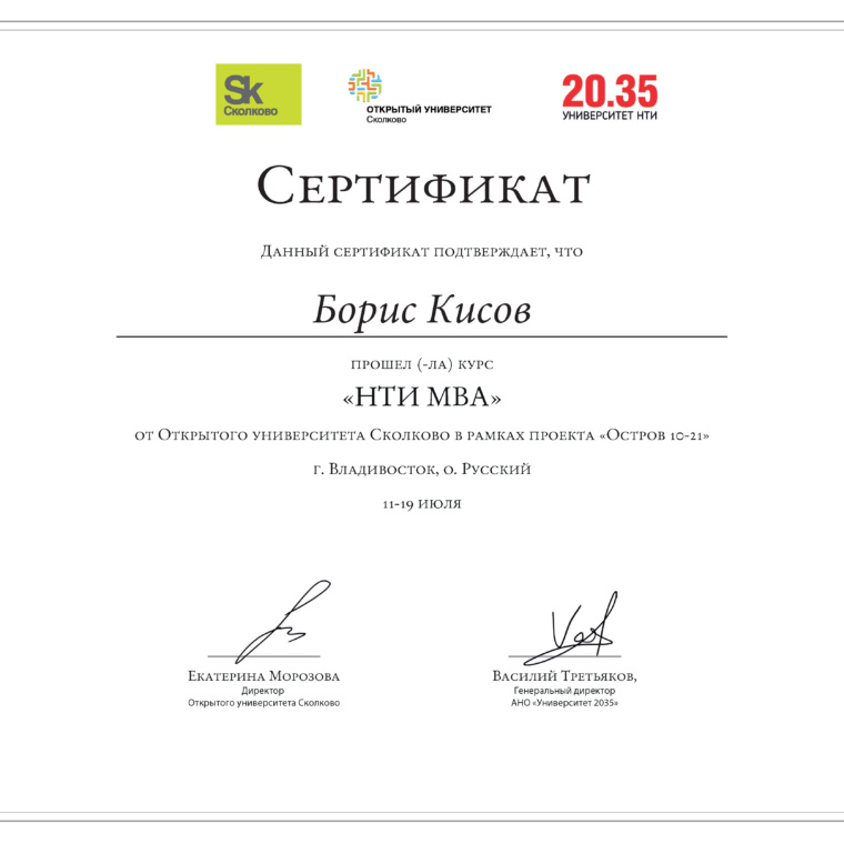 MBA NTI SKOLKOVO - Open University Skolkovo