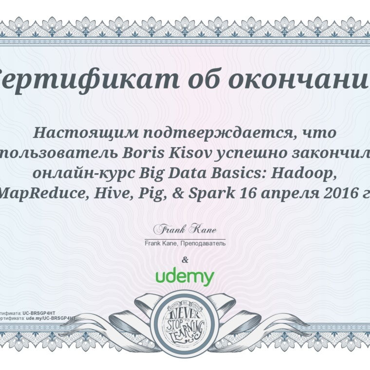 Big Data Basics: Hadoop, MapReduce, Hive, Pig, & Spark