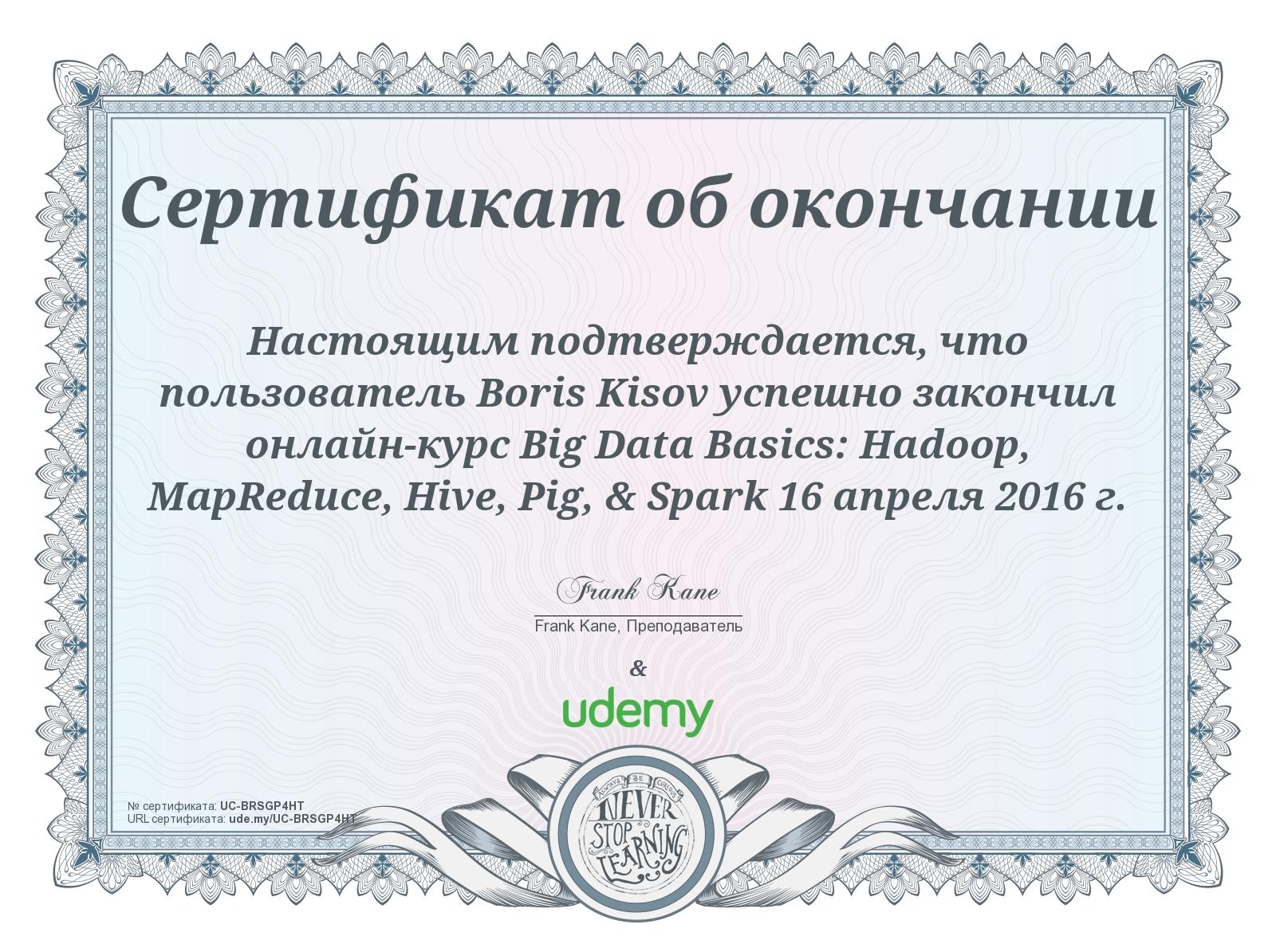Big Data Basics: Hadoop, MapReduce, Hive, Pig, & Spark