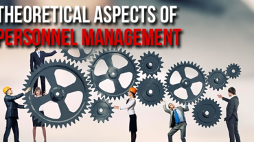 Theoretical aspects of personnel management