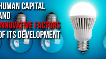 Human capital and innovative factors of its development