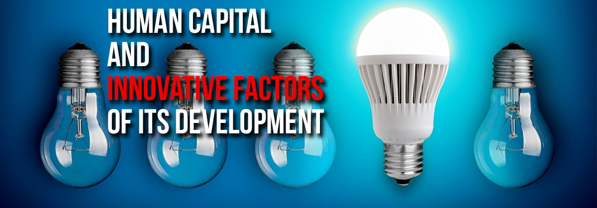 Human capital and innovative factors of its development